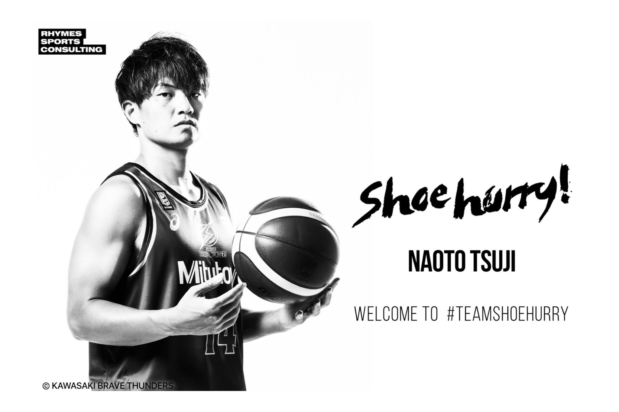 SHOEHURRY!|バスケットボール日本代表 辻直人選手とのアスリートサポートおよび選手エージェント契約を締結