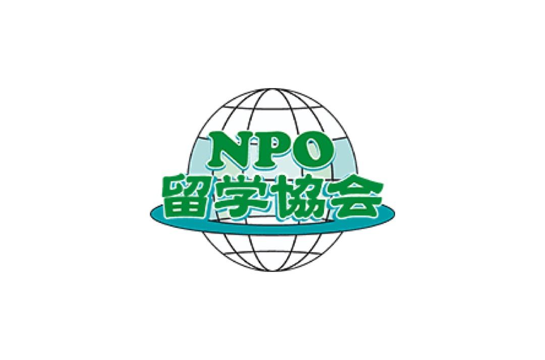 NPO留学協会(内閣府認証特定非営利活動法人)