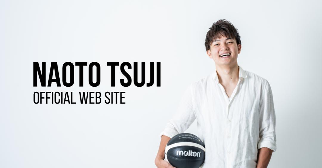 SHOEHURRY!|プロバスケットボール選手  辻 直人オフィシャルサイトリリースのお知らせ